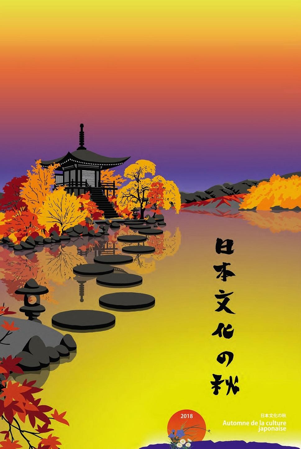 Programme de l'Automne de la Culture Japonaise 2018!