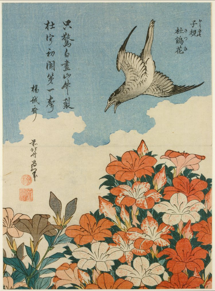 Hokusai_(1828)_Cuckoo_and_Azaleas