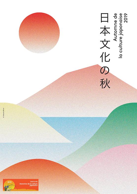 ACJ 2019 – le programme de l'Automne de la Culture Japonaise est en ligne !